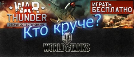 Сравним War Thunder и World of Tanks. Только факты.