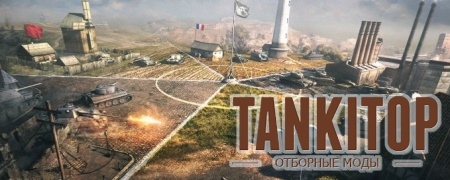 Скачать World of Tanks 0.8.11 торрент
