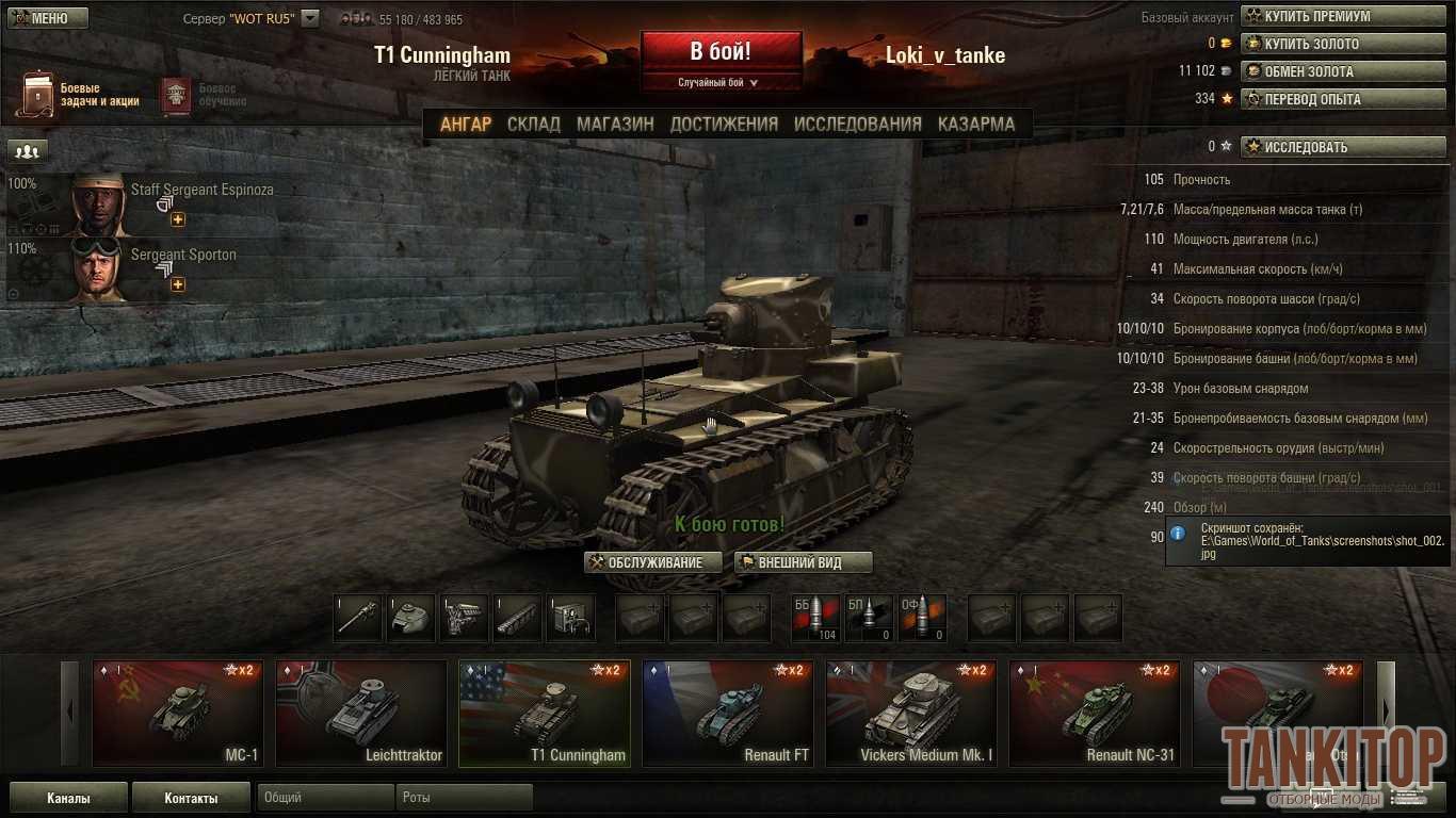 World of tanks как установить прицел