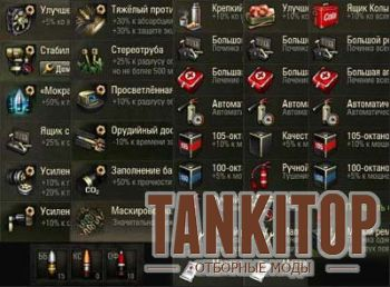 Иконки снарядов и модулей для World of Tanks 0.9.0