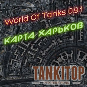 Скачать World Of Tanks 0.9.1 торрент