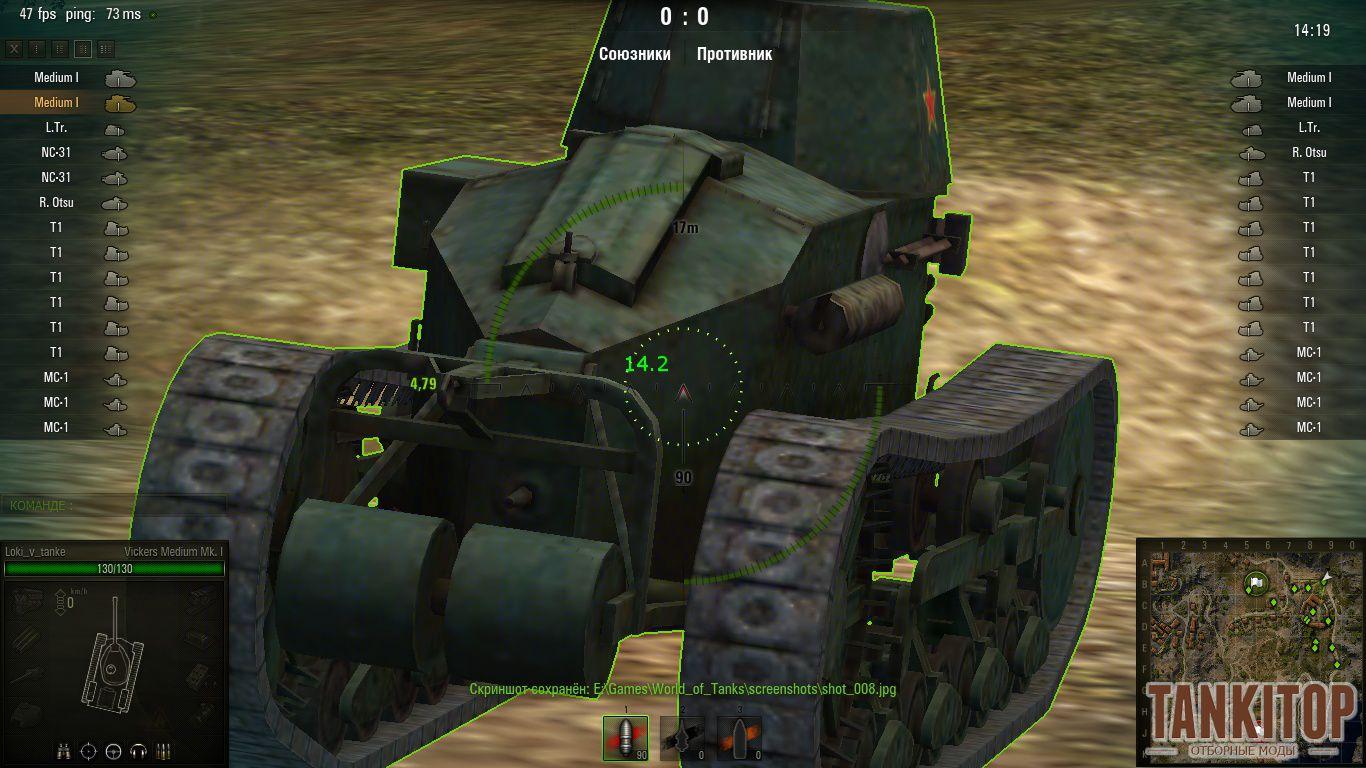 Скачать читерский прицел для world of tanks 0