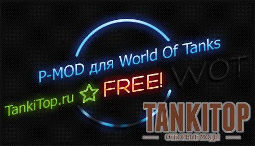 p mod world of tanks