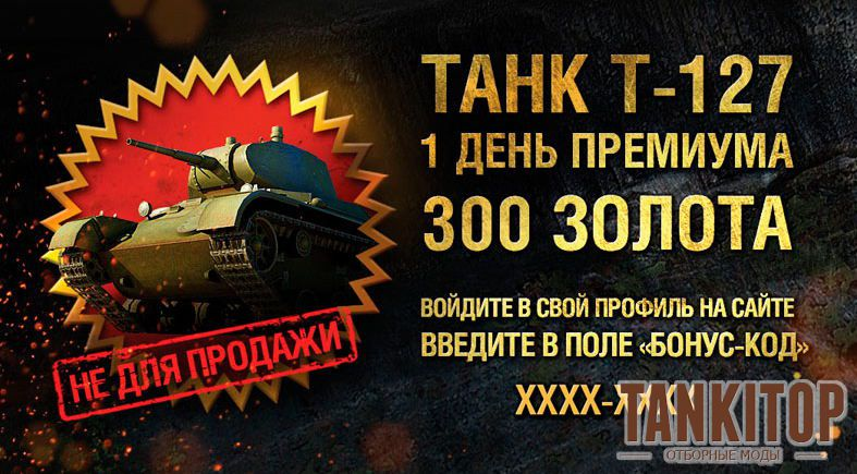 World of tanks s60