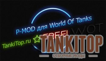 P-MOD для World of Tanks cкачать