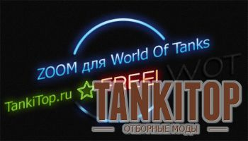 Зум мод для World Of Tanks 0.9.15.1