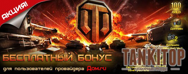 1 против 15 в world of tanks