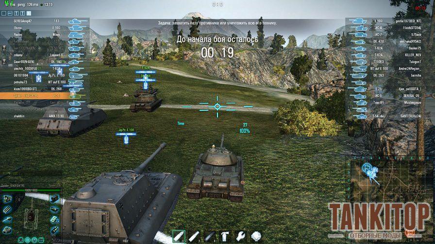 Скачать моды для World Of Tanks 0.9.0 Протанки