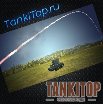 Чит Цветные трассеры для World of tanks 0.9.5