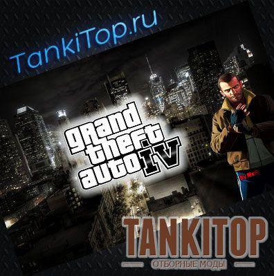 OpenIV скачать для ГТА 4 » World of Tanks только полезные моды