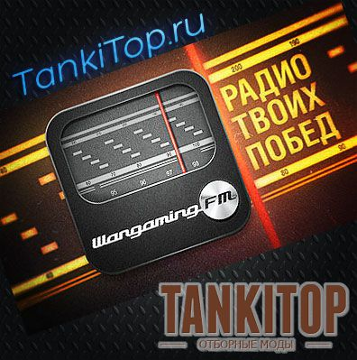 Новый мод для радио wargaming. Fm   общие   world of tanks.