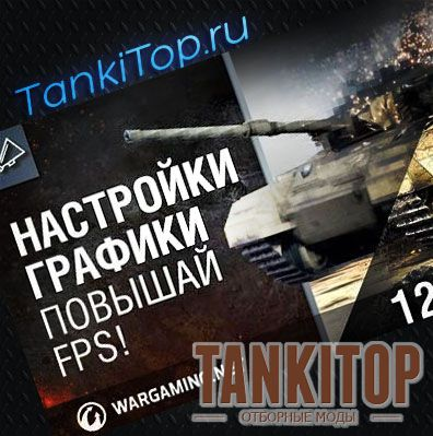 Повысить fps World of Tanks инструкция