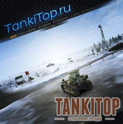 1422640475 angar proshlogodniy sneg dlya world of tanks