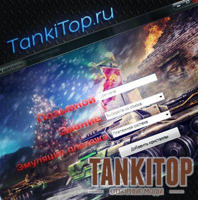 Чит-прицел ProAim для WoT 0.9.22 скачать >> Tankist.su
