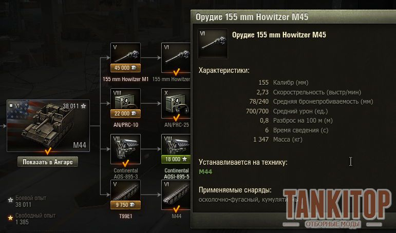 М41 нмс в world of tanks