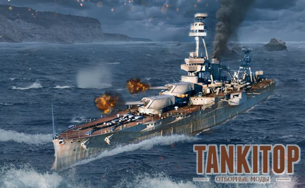 Патч-ноут. World of Warships 0.3.0.5