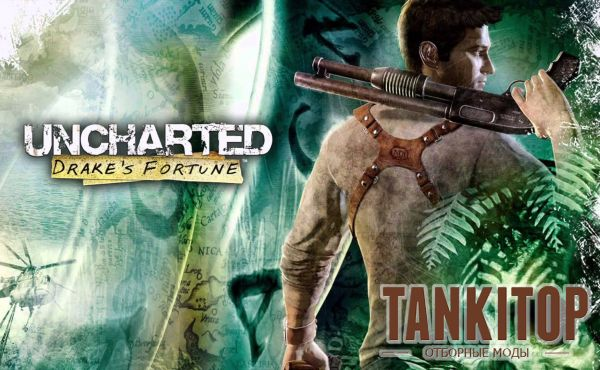 Об игре Uncharted: Drake's Fortune