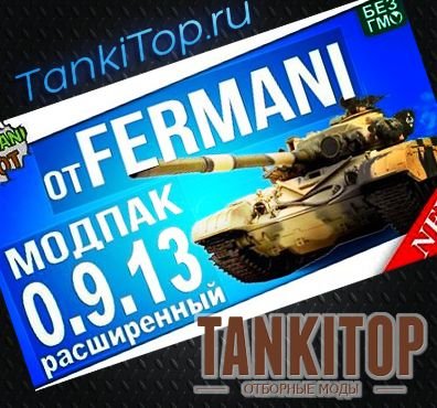 Моды от Фермани (Fermani) для World of Tanks 0.9.15.1
