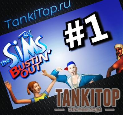 The Sims: Bustin` Out