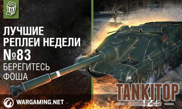 Видео world of tanks лучшие реплеи недели с кириллом орешкиным 74