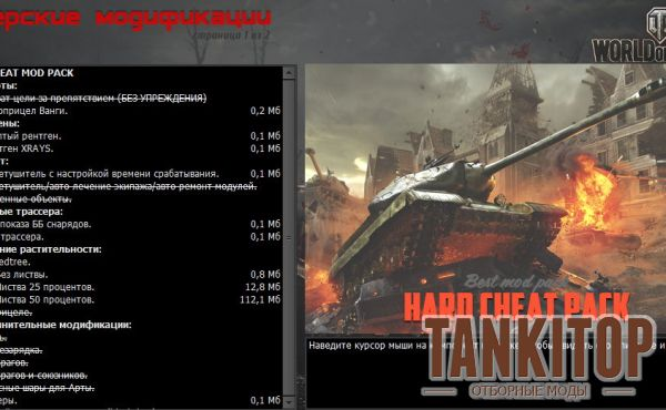 HARD CHEAT Mod Pack для World Of Tanks 0.9.17
