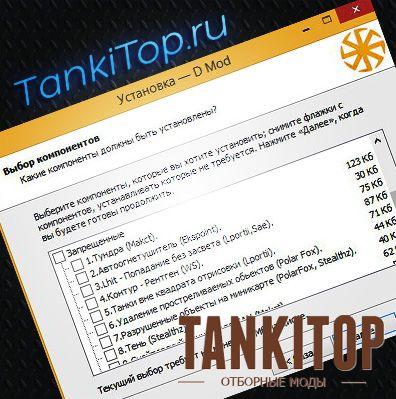 скачать d mod для world of tanks