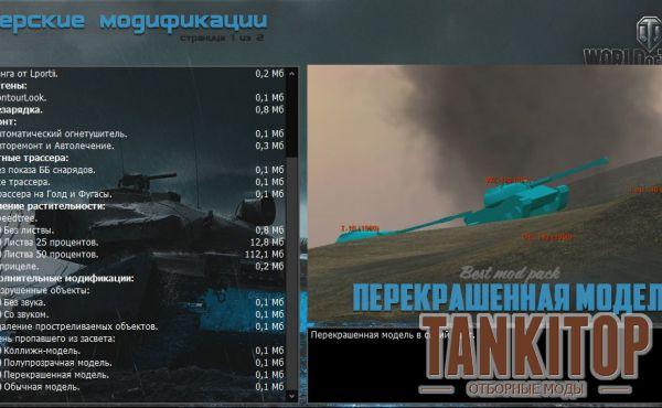 mod pack world of tanks скачать