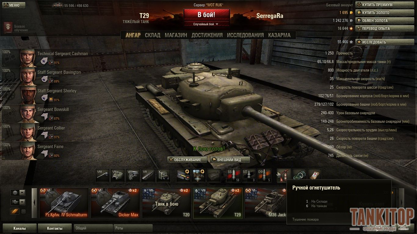 Activex на world of tanks