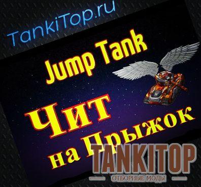 Скачать читы на прыжок на танки онлайн