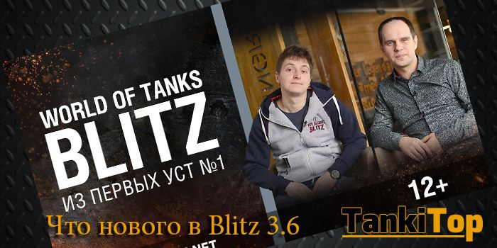 World of Tanks Blitz 3.6