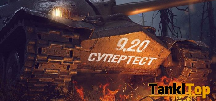 Что нового в World Of Tanks 0.9.20