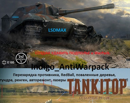 INDIGO ANTI WARPACK скачать