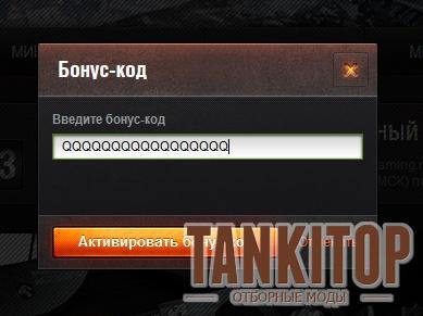 мир танков как вводить бонус код