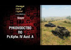 Pz Kpfw IV Ausf A — рукоVODство от Slayer