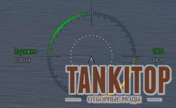 NO21 прицел для World of Tanks