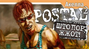 "Озвучка ""Postal 2"" для World of Tanks 0.9.0"