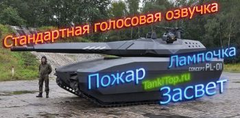 Стандартная голосовая озвучка для World of Tanks 0.9.0