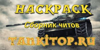 HackPack cборник читов для WoT от WormsOfTanks