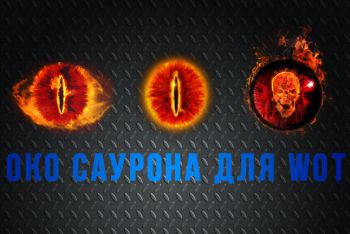 Око Саурона для шестого чувства + звук для World Of Tanks