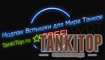 Модпак к World of tanks 1.3 от Вспышки [Virtus.pro]