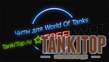 Читы для World of Tanks 1.5.0.1