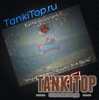 Battle Assistant - прокачай World Of Tanks 1.5.0.1