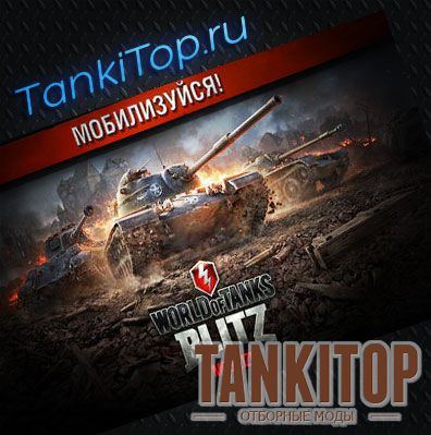 World of Tanks Blitz Android скачать