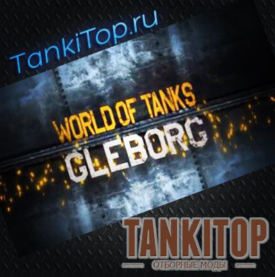 Сборка модов от Глеборга для World of Tanks 1.5.0.1