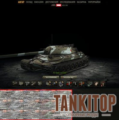 mod pack world of tanks скачать