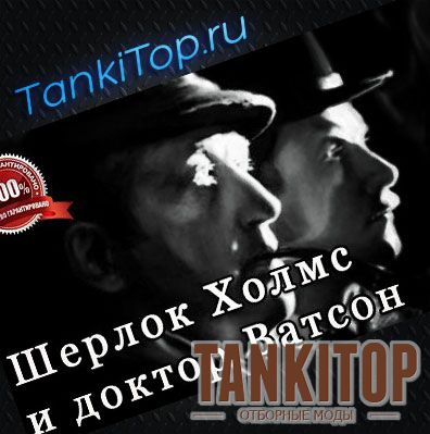 Озвучка экипажа Шерлок Холмс и доктор Ватсон для World of Tanks