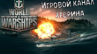 Обзор ЗБТ в World of Warships видео