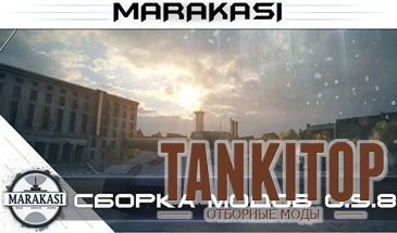 Модпак от Маракаси для World Of Tanks 0.9.10