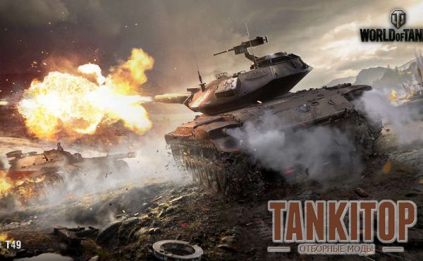 Обзор T49 или гайд T49 из World of Tanks