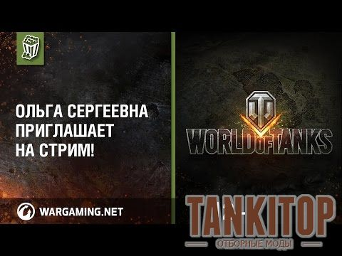 Акция в World of Tanks на 5 летие!